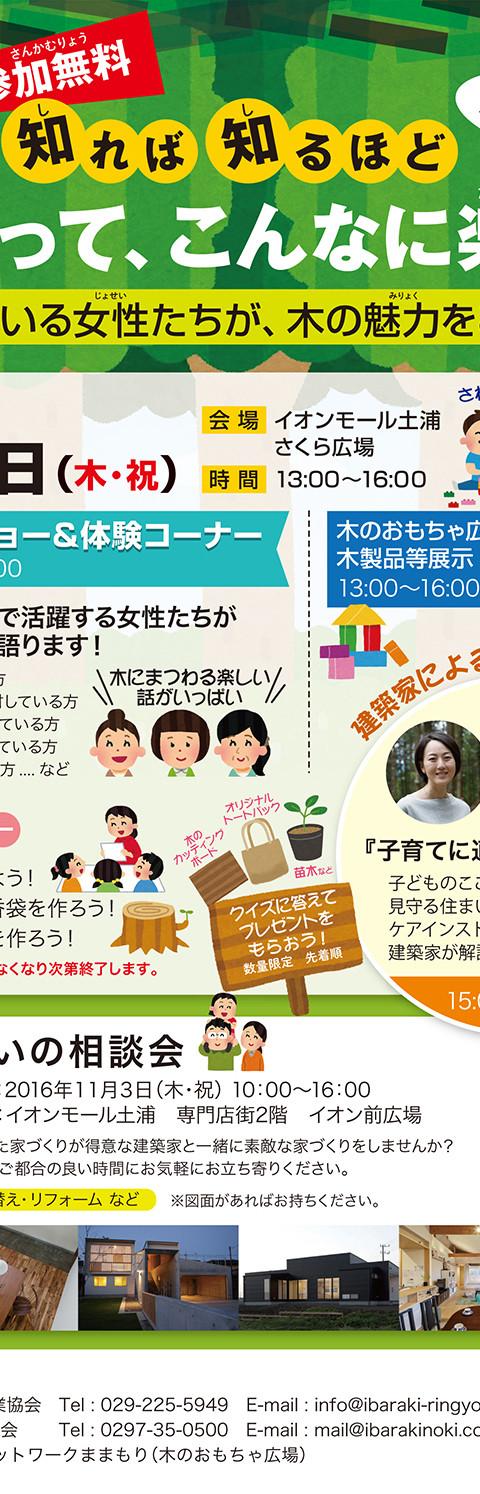 1019_03ringyo_kyoukai_A4
